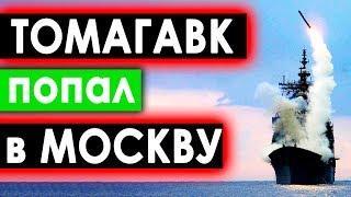 """Удар США. Томагавк """"попал"""" в Москву. Крылатая ракета из Сирии новости сегодня"""