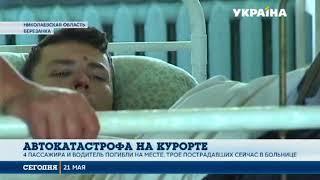 Смертельное ДТП произошло в Николаевской области