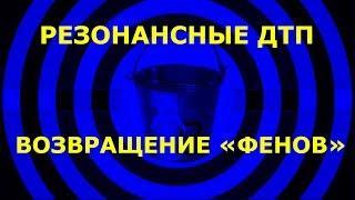 """Резонансные ДТП. Возвращение """"фенов"""""""