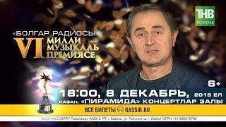 Зөфәр Хәйретдинов. VI Милли музыкаль премия 2018 | ТНВ