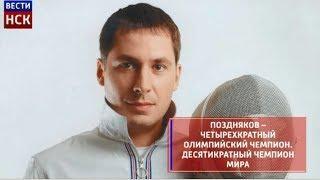 Новосибирец Станислав Поздняков стал главой Олимпийского комитета России