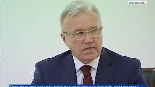 Губернатор края представил обновлённый состав правительства региона