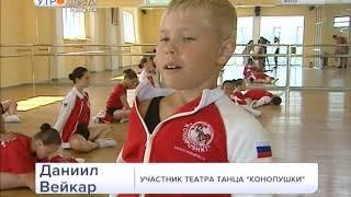 Иркутский театр танца «Конопушки» взял Гран при фестиваля «Арт ПОТОК» в Крыму