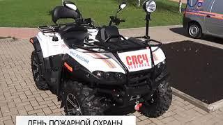 Белгородские пожарные принимают первые поздравления с профессиональным праздником