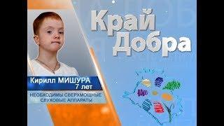 «Край Добра». Кирилл Мишура
