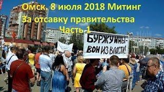 Омск. 8 июля 2018. Митинг за отставку правительства Часть 1
