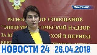 Новости Дагестан за 26 апреля 2018 года.