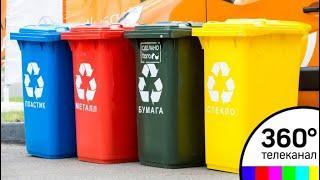 В Подмосковье выбирают места для раздельного сбора мусора