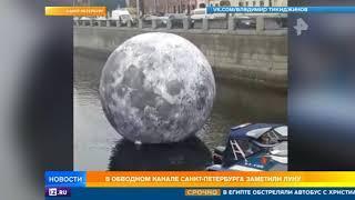 В Обводном канале Санкт-Петербурга заметили Луну