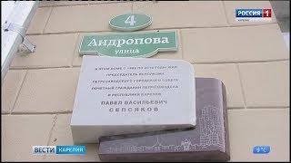 В Петрозаводске открыли памятную доску Павлу Сепсякову