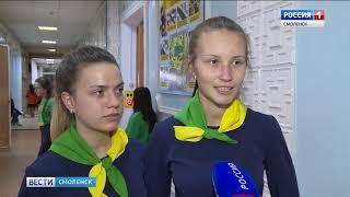 В Смоленске завершен региональный отборочный этап «Абилимпикса»