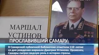 110-летие со дня рождения маршала Устинова отметили на его родине в Самаре