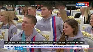Пензенским олимпийцам вручены государственные награды