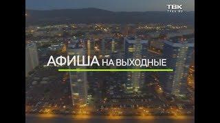 Афиша на выходные/Красноярск (19-20 мая 2018)