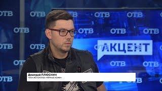 """""""Акцент с Евгением Ениным"""": Дмитрий Плюснин"""