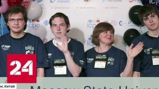 В Москву вернулись победители чемпионата по спортивному программированию - Россия 24