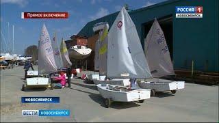 В Новосибирске открыли парусный сезон