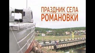 Праздник села Романовки. Эфир от 11.08.2018