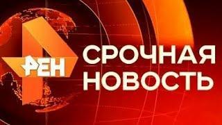 ТВ Новости на канале 14.10.2018