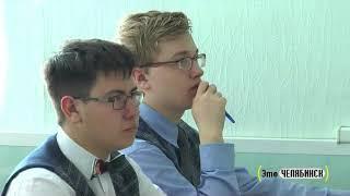 Это Челябинск. Челябинский областной лицей-интернат для одаренных детей (1)