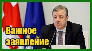 Премьер Грузии сделал чрезвычайное заявление