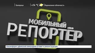 Мобильный репортер - 05.09.18