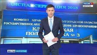 Вести-Волгоград. Выпуск 28.11.18 (21:45)