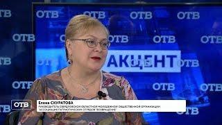 """""""Акцент с Евгением Ениным"""": Елена Скуратова"""