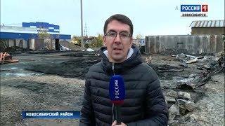 Под Новосибирском потушили крупный пожар в цехе по производству полиэтилена