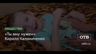 «Ты ему нужен»: Кирилл Калиниченко