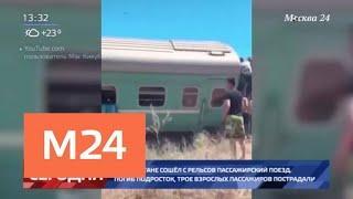 В Казахстане сошел с рельсов пассажирский поезд - Москва 24