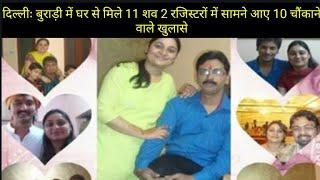 DELHI BURRARI FAMILY INCIDENT NEWS IN HINDI