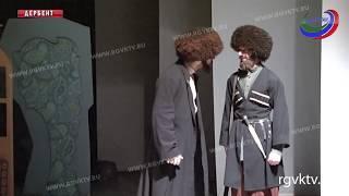 В столице республики продолжается театральный фестиваль «Воспевшие Дагестан»