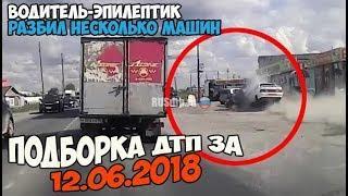 Подборка ДТП 12.06.2018 [водитель-эпилептик разбил несколько машин]