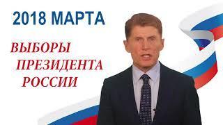 Олег Кожемяко обратился к сахалинцам в преддверии 18 марта