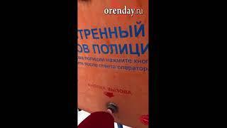 Кнопка экстренного вызова полиции в Оренбурге