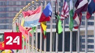 В СБ ООН по инициативе России обсудят мировые угрозы - Россия 24