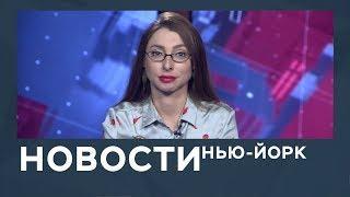 Новости от 21 ноября с Лизой Каймин