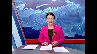 Вести Адыгея - 25.04.2018