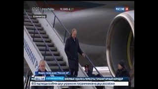 Владимир Путин прибыл в Калининградскую область с рабочим визитом