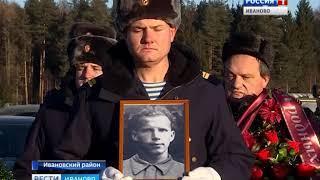 В Ивановской области захоронили солдата, погибшего в тяжелых боях на Смоленщине