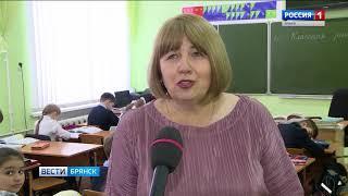 В практику брянских школ входит инклюзивное образование