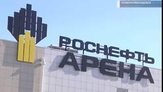 Первый ледовый дворец открыли в Новокуйбышевске