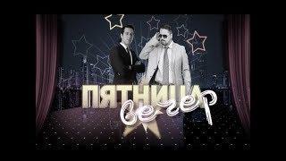 """Пятница. Вечер"" 30.03.2018"