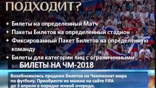 Сегодня с 13:00 жители Самарской области смогут приобрести билеты на ЧМ-2018