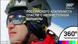 Стали известны первые подробности спасения альпиниста из Санкт-Петербурга Гукова