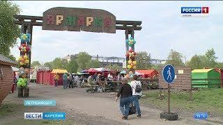 C 5 по 14 октября в Петрозаводске пройдет осенняя сельхозярмарка