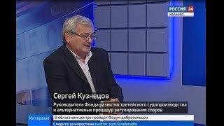 РОССИЯ 24 ИВАНОВО ВЕСТИ ИНТЕРВЬЮ КУЗНЕЦОВ С.Ю.