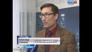 Преподаватель чувашского языка из Чебоксар стал обладателем гран-при Всероссийского мастер-класса уч