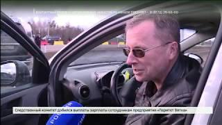 Вести - Вологодская область ЭФИР 19.10.2018 19:00